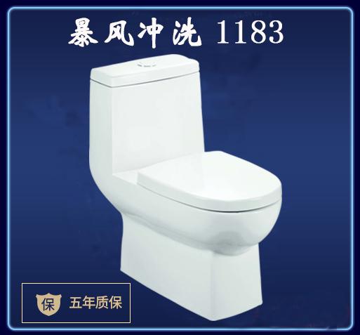 九牧陶瓷马桶1183