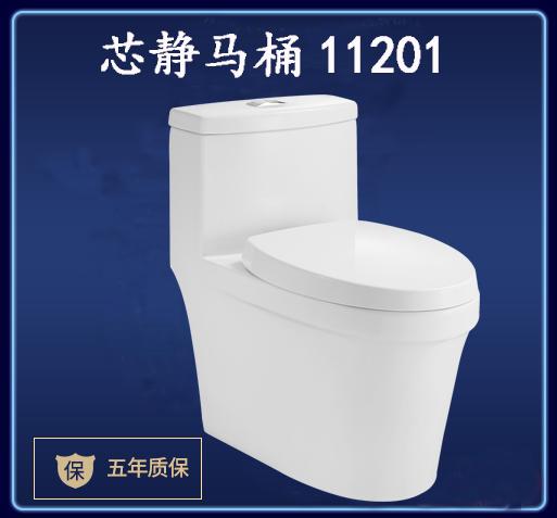 九牧陶瓷马桶11201