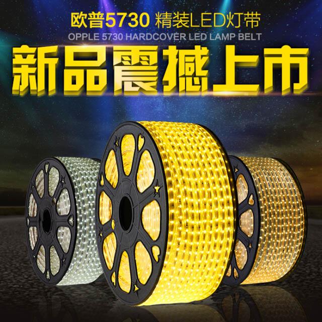 LED灯带-2216/5730
