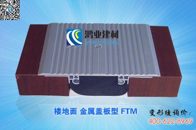 优质金属盖板型地面变形缝 FTM【鸿业】