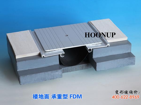 供应【鸿业HOONUP】建筑变形缝|承重型|地面变形缝|FDM