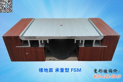 供应【鸿业HOONUP】建筑伸缩缝|承重型|地面变形缝|FSM