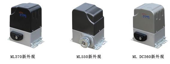 阿尔卡诺ML550遥控平移门机