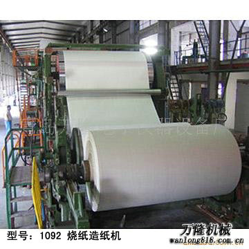 废纸造纸机