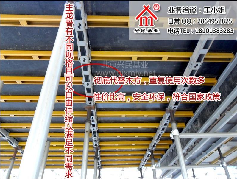 新型建筑支撑 钢性模板支撑 专利技术