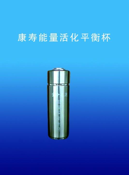 康寿能量矿泉活化平衡水杯
