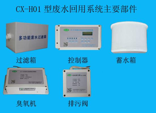 CX-H01型废水回用系统