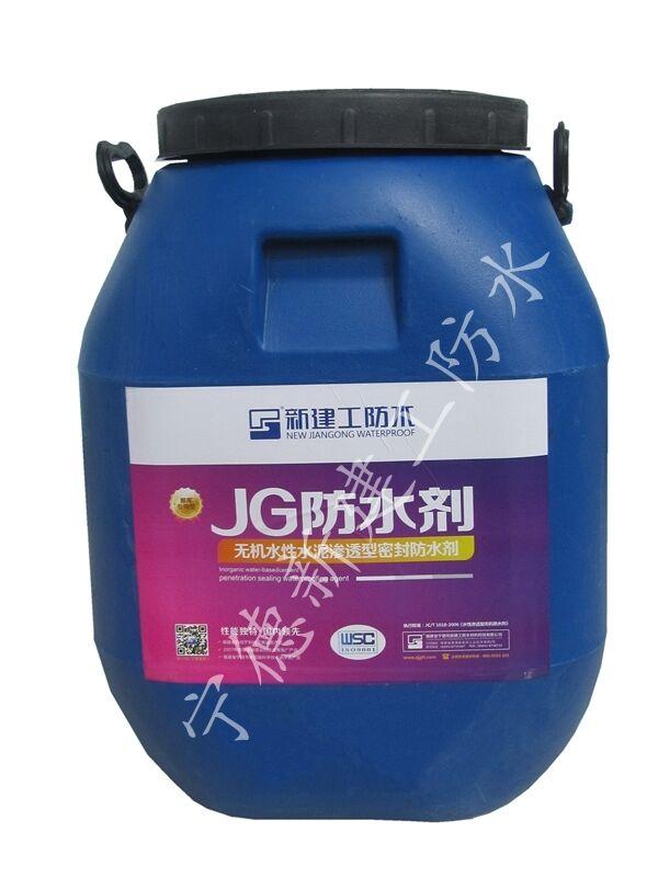 JG-M1500水性水泥渗透型无机防水剂