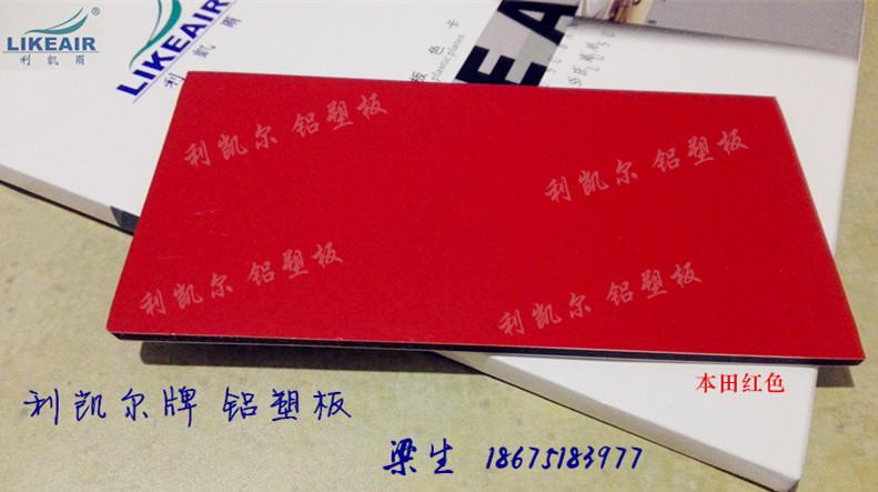 铝塑板十大品牌  利凯尔铝塑板本田红色