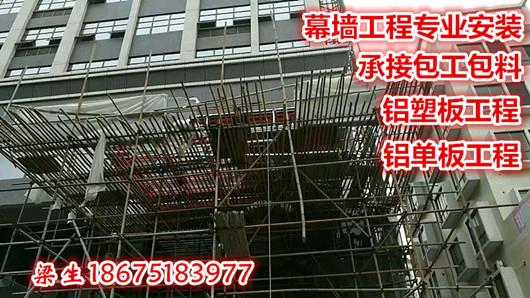铝单板/铝塑板包工包料安装承包施工