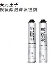 天元王子聚氨酯泡沫填缝剂