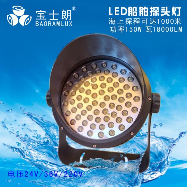 LED探照灯-LED船舶探照灯