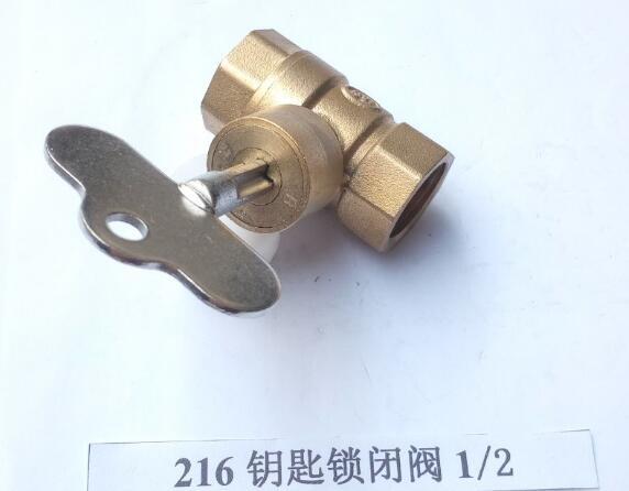 216钥匙锁闭阀1/2-鼎森
