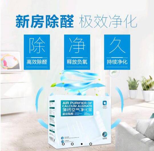 新房除醛-藻钙空气净化宝