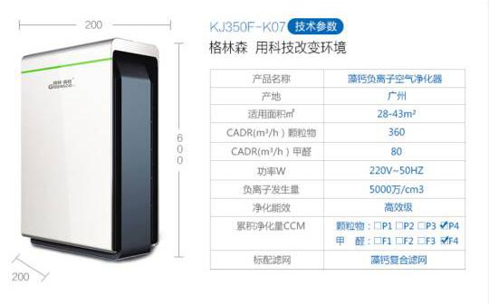 藻钙空气净化器K07