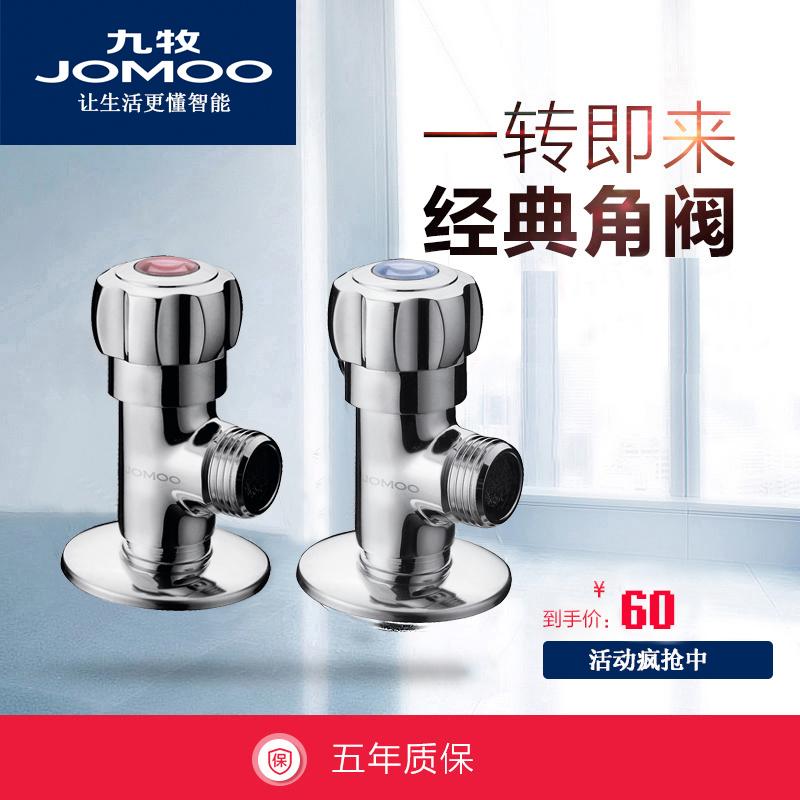 JOMOO九牧金硅酮加厚冷热角阀7413/4413