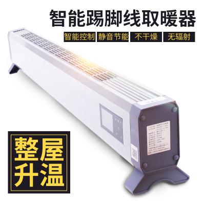 玛瑞克取暖器家用节能省电速热踢脚线电暖器煤改电取暖神器防水