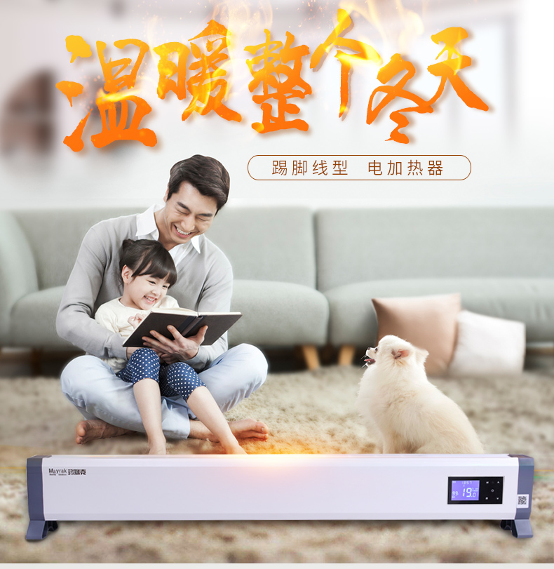 玛瑞克智能踢脚线取暖器带WiFi煤改电专用品牌
