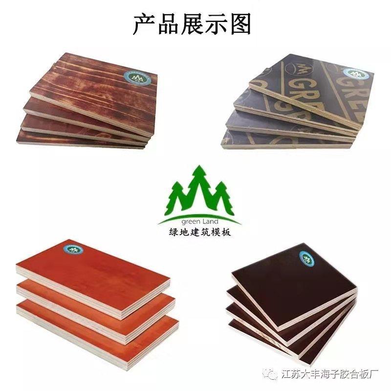 绿地建筑酚醛模板