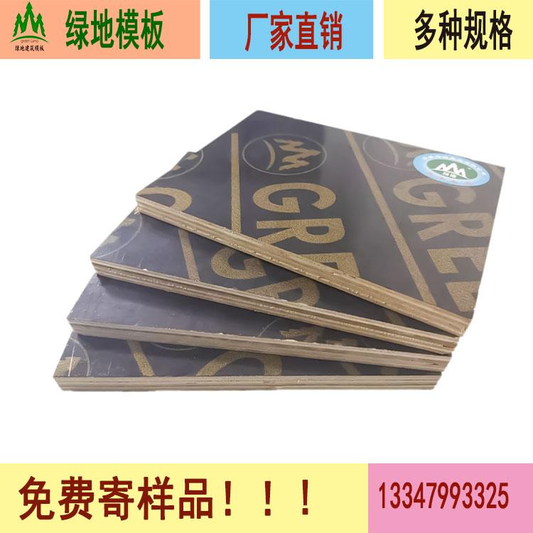 江苏海子木业 绿地品牌建筑模板 高层专用 英文字母覆膜黑板厂家