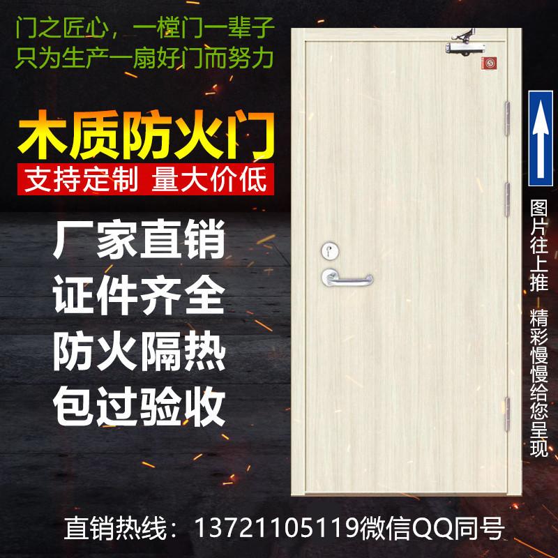 木质防火门价格-安徽防火门厂