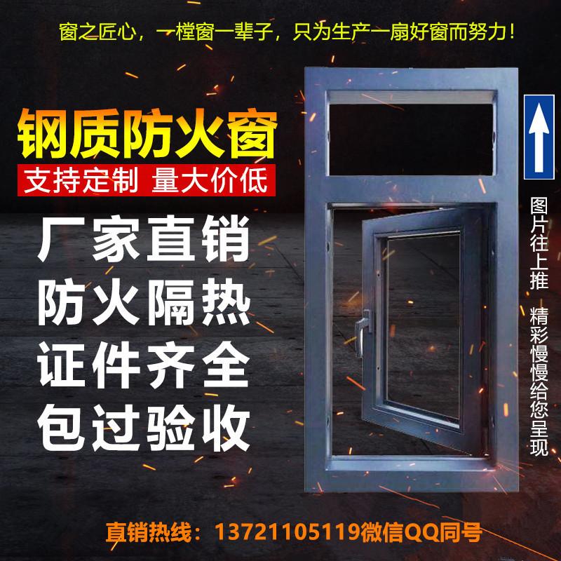 钢质防火窗价格-安徽防火门厂