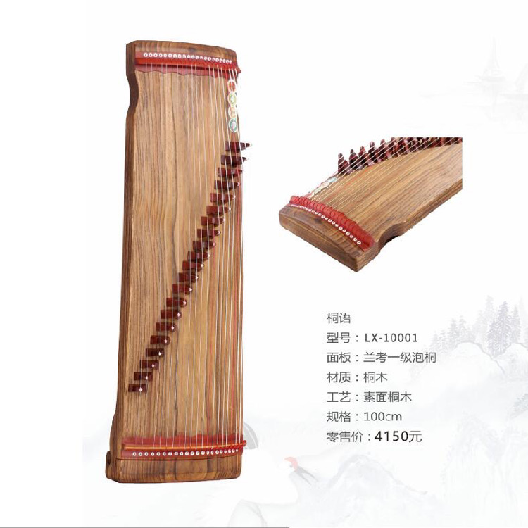 LX-10001桐语