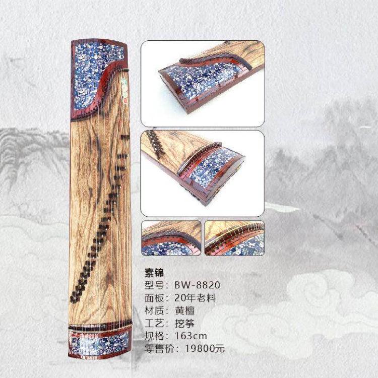 BBW-8820素锦