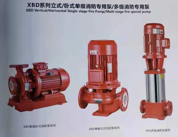 消防专用泵