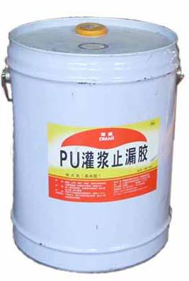 水溶性聚氨酯灌浆发泡止漏胶(水性料)