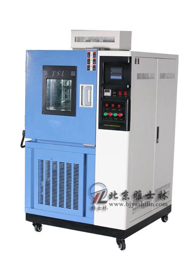高低温试验箱|高低温实验箱-北京雅士林试验设备有限公司
