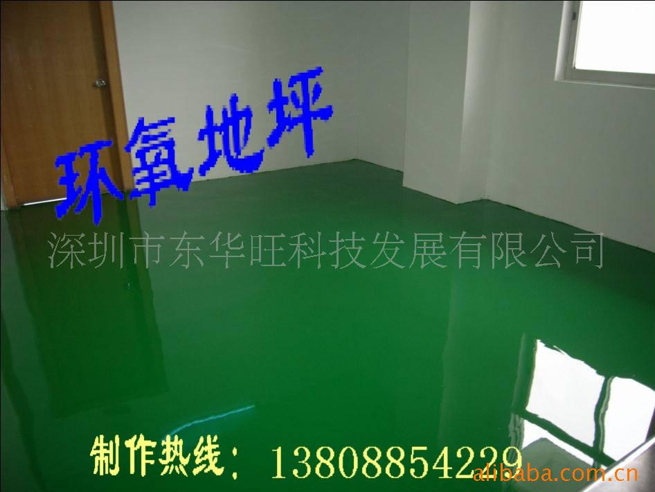 环氧地坪,环氧树脂地坪,环氧地坪漆,环氧树脂地坪漆,环氧地坪涂料,环氧耐磨地坪