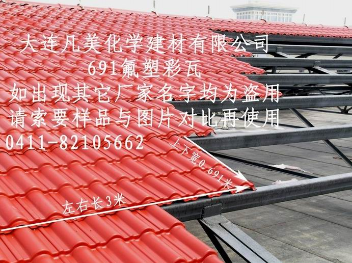 合成树脂瓦生产厂家 平改坡用瓦